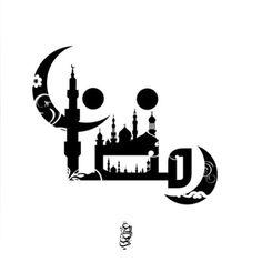 DesertRose,;,Ramadan Kareem, ;, Ramadan Cards, Ramadan Wishes, Ramadan Mubarak, Arabic Calligraphy Design, Islamic Calligraphy, Eid Mubarak Stickers, Silhouette Mint, Ramadan Activities, Eid Greetings