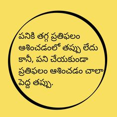 Morning Images, Good Morning Quotes, Life Lesson Quotes, Life Lessons, Telugu Inspirational Quotes, Heart Touching Love Quotes, Educational Quotes, Good Night Friends, Kalam Quotes