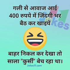 हिंदी में चुटकुले और जोक्स, गली से आवाज आई Funny Family Jokes, Latest Funny Jokes, Funny School Jokes, Funny Jokes In Hindi, Very Funny Jokes, Good Jokes, Tea Quotes Funny, Funny Attitude Quotes, Bad Words Quotes