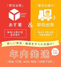 お急ぎ便 Sale Banner, Web Banner, Slider Design, Commercial Ads, Japanese Graphic Design, Coupon Design, Advertising Design, Banner Design, Simple Designs