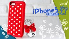 【iPhone 5 布面保護套蝴蝶集線器禮盒組】http://www.elle.com.tw/shopping/other/vacii-iphone5-case