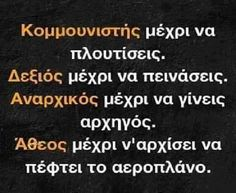 Τα YOLO του Σαββάτου | Athens Voice Funny Greek Quotes, What Is Love, Just For Laughs, Funny Photos, Wise Words, Haha, Clever, Jokes, Wisdom