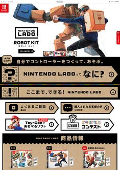 Nintendo Labo | Nintendo Switch | 任天堂 Game Design, Web Design, Graphic Design, Switch Nintendo, Game Ui, Legend Of Zelda, The Incredibles, Craft, Image