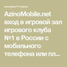 azino mobile net