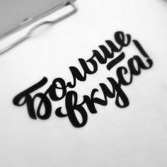 логотипы дизайн каллиграфия - Поиск в Google