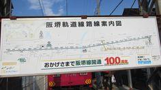阪堺電車の阪堺軌道線路線案内図。