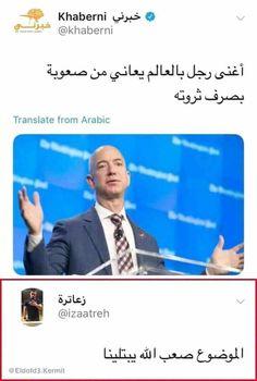 😂😂😂 Arabic Jokes, Arabic Funny, Funny Arabic Quotes, Latest Funny Jokes, Funny School Jokes, Stupid Funny Memes, Funny Picture Jokes, Funny Reaction Pictures, Funny Photos