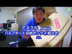 【アスクル】パルプボード収納ボックス組立式!アスクル明日来るからアスクル【mucciTV】sub4sub