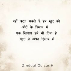 48214537 Pin by ashiya's world on Hindi poetry Poet Quotes, Shyari Quotes, Hindi Quotes On Life, People Quotes, Wisdom Quotes, True Quotes, Mixed Feelings Quotes, Secret Love Quotes, Gulzar Quotes