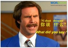 Wordoor Chinese - Useful daily sentences # What did you say?/ Ni shuo shenme? Chinese Sentences, Chinese Phrases, Chinese Words, How To Speak Chinese, Learn Chinese, Chinese Language, Japanese Language, Chinese Meme, Korean English