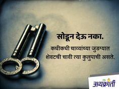 #सुविचार #मराठी #quotes #Marathi Inspirational Quotes In Marathi, Marathi Quotes On Life, Inspirational Quotes About Success, Work Motivational Quotes, Positive Quotes For Life, Good Life Quotes, Daily Quotes, Success Quotes, Marathi Poems