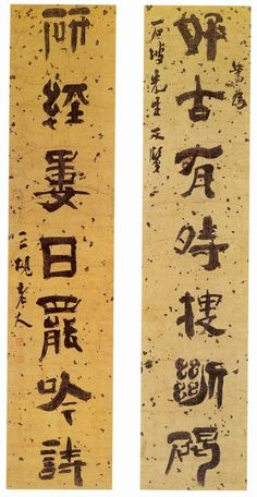 일세의 통유 - 추사 김정희 Caligraphy, Calligraphy Art, Korean Art, Idioms, Chinese Style, Graffiti, Lettering, Writing, Learning