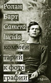 OZON.ru - Книги | Camera lucida. Комментарий к фотографии | Ролан Барт | Купить книги: интернет-магазин / ISBN 978-5-91103-071-1
