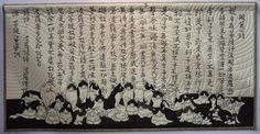 """Zen Practice Studio of Neko Theatrical Company"" by Naoko Suzuki.  2015 Tokyo International Quilt Festival.  Photo by Julie Fukuda 