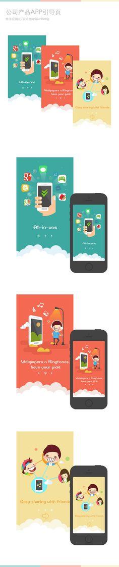 原创作品:App引导页