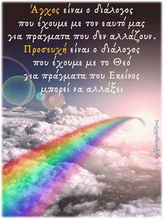 #Αμφοτεροδέξιος Reiki, Wise Words, Decir No, Life Quotes, God, Sayings, Jesus Christ, Quote Life, Dios