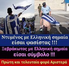 Ecards, Greece, Memes, E Cards, Greece Country, Meme