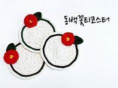 동백꽃티코스터뜨기/동백꽃뜨기/나에게 주는 예쁜선물~♡/crochet[비송뜨개] - YouTube Tea Coaster, Crochet Flowers, Coasters, Cross Stitch, Knitting, Korean, Fictional Characters, Christmas, Cups