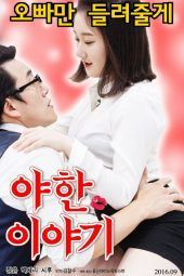 Nonton Film Semi Erotic Stories Sub Indo 18 Movies, Cinema Movies, Movies Free, Korean Adult, Pinoy Movies, Film Semi, Hd Movies Download, Movie Downloads, Film Archive