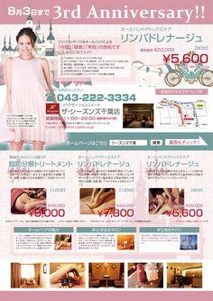 ルナカーザ仙台店「3rd Anniversary!!」(~2014.08.03)