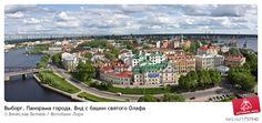 Выборг. Панорама города. Вид с башни святого Олафа © Вячеслав Беляев / Фотобанк Лори