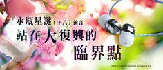 . 2010 - 2012 恩膏引擎全力開動!!: 水瓶星謎(十八)前言-站在大復興的臨界點