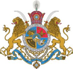 The Coat of Arms of Iran, during Pahlavi dynasty 1925 to 1979. The Farvahar (Atra) is seen. (In the circle, right, top).