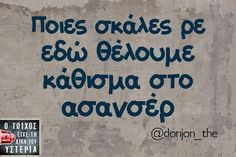 greek quotes Funny Greek Quotes, Funny Picture Quotes, Sarcastic Quotes, Photo Quotes, Funny Quotes, Funny Pics, Funny Stuff, Favorite Quotes, Best Quotes