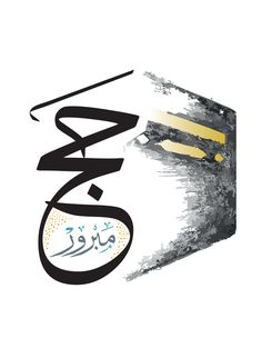 Hajj Mabrour, Arabic Calligraphy which means An accepted pilgrimage, it is a Islamic rite Muslims must do it one time in his or her life Calligraphy Wallpaper, Monogram Wallpaper, Calligraphy Drawing, Arabic Calligraphy Art, Arabic Art, Caligraphy, A Level Art Sketchbook, Eid Stickers, Eid Greetings