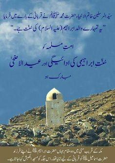 Malik Islamic Knowledge In Urdu, Islamic Teachings, Islamic Dua, Hadith Quotes, Quran Quotes Love, Learn Quran, Learn Islam, Mecca Images, Mecca Mosque