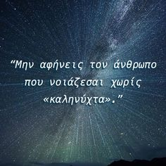 Good Morning Gif, Love Quotes For Boyfriend, Greek Quotes, Messages, Beautiful, Kara, Text Posts, Text Conversations
