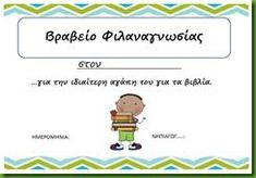 Greek Language, School Levels, Always Learning, Second Grade, Classroom Management, My Books, Preschool, Parenting, Teacher