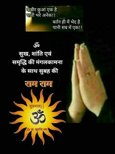 सुप्रभात Hindi Good Morning Quotes, Morning Prayer Quotes, Hindi Quotes On Life, Good Morning Messages, Good Morning Greetings, Morning Prayers, Good Morning Wishes, Bible Quotes, Gd Morning