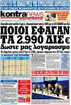 ελληνικο συνδικατο δικαιοσυνης dark web: Οι ελληνες αρνια προς σφαγη στο πασχα των τυραννων ποιμενων τους...... Ancient Greece, Periodic Table, Periodic Table Chart, Periotic Table