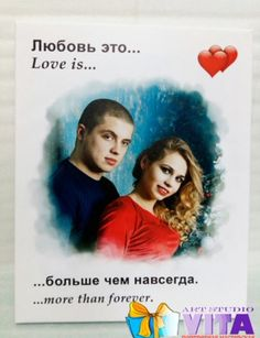 Портрет love is...   Каждый подарок становится великим даром, если ты его вручаешь с любовью❣ А если вы подарите портрет live is, то такой подарок порадует вдвойне Наш сайт http://gallerr.ru Заказать http://gallerr.ru/fzakaza2 По вопросам пишите в личку