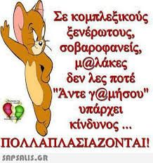 Funny Greek Quotes, Funny Quotes, Funny Memes, Jokes, Bad Humor, Old Memes, Funny Phrases, True Words, Friendship Quotes