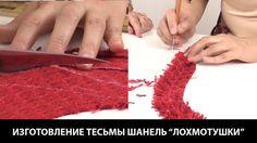 Изготовление тесьмы Шаннель лохматушки своими руками