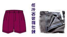 服飾修改----西裝褲拉鍊
