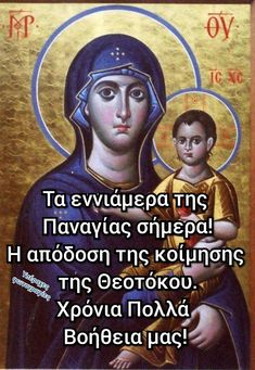 Byzantine Icons, Facebook Humor, Thessaloniki, Wise Words, Jesus Christ, Christianity, Spirituality, Faith, God