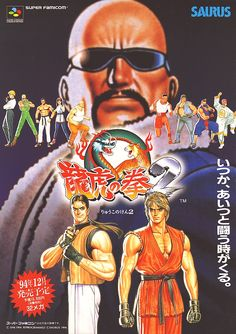 Art of Fighting 2 poster, Japan