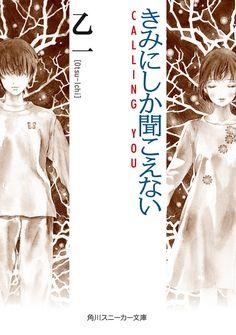 きみにしか聞こえない -CALLING YOU- (角川スニーカー文庫):Amazon.co.jp:Kindle Store
