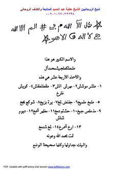 الأسماء الطمطمية أسماء آصف ابن برخيا وكيفية العمل بيها
