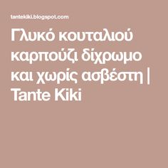 Γλυκό κουταλιού καρπούζι δίχρωμο και χωρίς ασβέστη | Tante Kiki