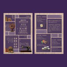 [ 誠品書店.忠孝SOGO店 GRAND OPENING ]: : 開幕主視覺設計 : : Visual Design -Poster -DM -Gift Packaging -Invitation -Window Display -Press Conference Design Poster, Graphic Design, Brain Dump, Asian Design, Grand Opening, Invitation Design, Layout, Graphics, Digital