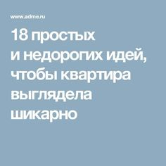 18 простых и недорогих идей, чтобы квартира выглядела шикарно Cosy House, Flylady, Home Organization, Book Worms, Helpful Hints, Kitchen Decor, Life Hacks, Diy And Crafts, Furniture Design