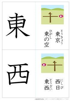 Japanese Kanji, Japanese Words, Japanese Things, Japanese Language, Chinese, Study, Education, Projects, Words