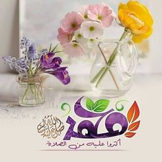 Islamic Page, Islamic Qoutes, Islam Quran, Glass Vase, Imagenes De Amor, Good Morning Images, Happy Morning Quotes, Morning Quotes, Flower Photos