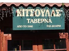 kitsoulas-taverna