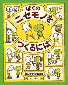 Amazon.co.jp: ぼくのニセモノをつくるには: ヨシタケ シンスケ: 本