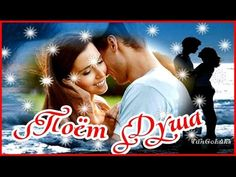 Красивая песня о любви ♥ Поёт Душа ♥ Андрей Романов - YouTube